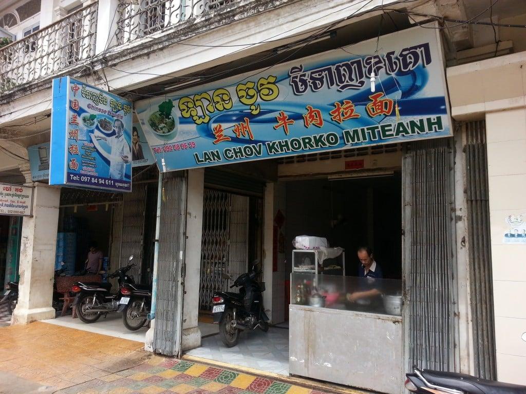 Battambang-Lanzhou-lamian-WindowOnAsiaOrg