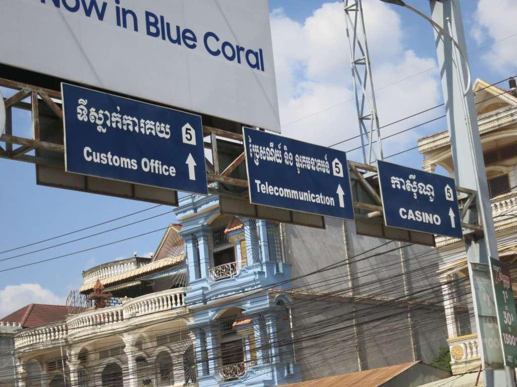 Poipet Cambodian customs casino border sign
